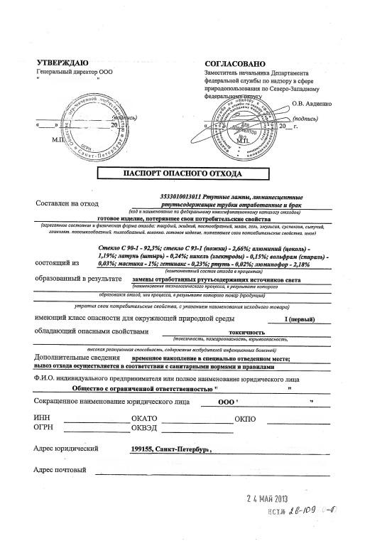 паспорт отходов 1-4 класса опасности бланк 2016 образец скачать